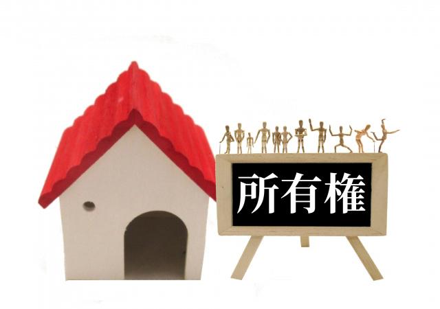 土地権利もチェックポイント!所有権と借地権の違いは?借地権はこんな方にオススメ